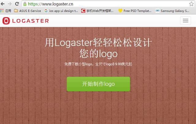 LOGO設計在線生成
